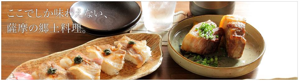 鹿児島市 黒豚しゃぶしゃぶ 居酒屋 鹿児島中央駅すぐ  八幡 さつま郷土料理料理と焼酎
